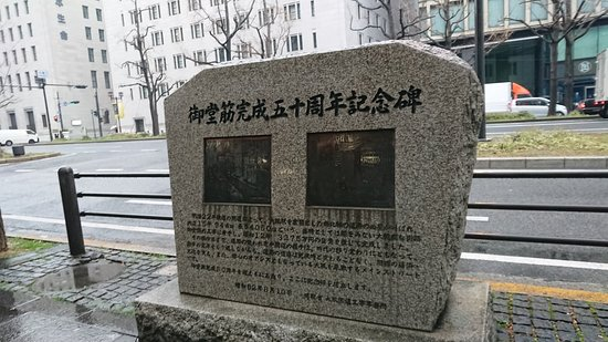 Midosuji Completed 50th Anniversary Memorial
