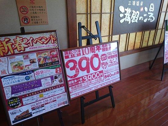 Mantennoyu: お得な回数券が販売されていた