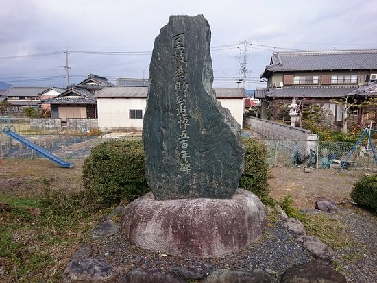The Site of Hongo Castle