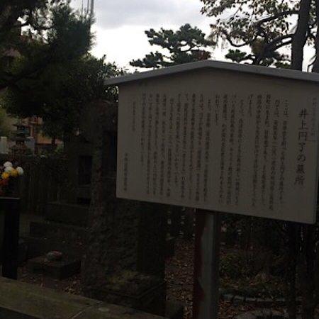 Grave of Inoue Enryo