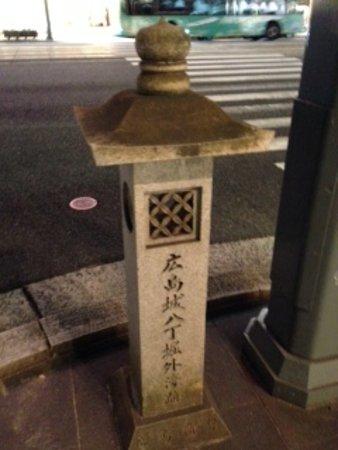 Naka, Japón: 八丁堀跡の石碑