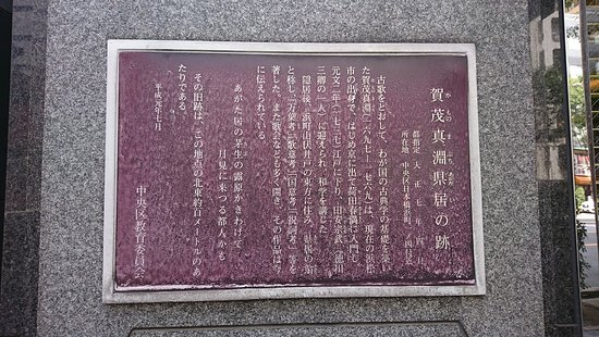 Mabuchi Kamo Agatai Monument