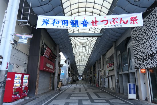 Kishiwada Station Shpping Archade