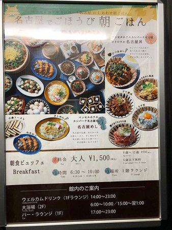 Vessel Hotel Campana Nagoya: 朝食告知