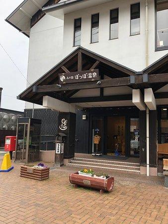 松野町, 愛媛県, 森の国ぽっぽ温泉
