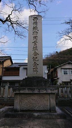 Seibi Orimono Guild Monument