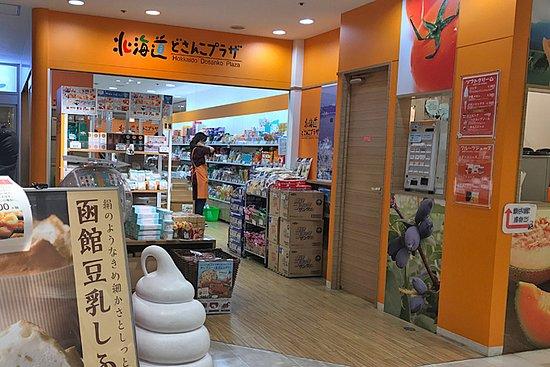北海道どさんこプラザ 池袋店 (豊島区) の口コミ13件 - トリップアドバイザー