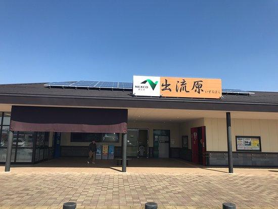 Izuruhara Parking Area (East Bound)
