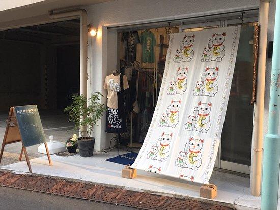 王冠印雑貨店