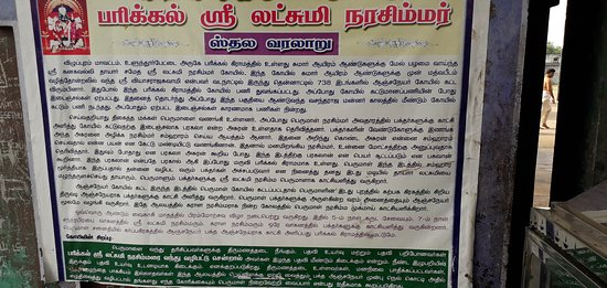 Villupuram, India: History and overview of the temple
