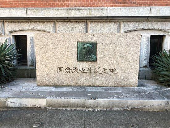 Okakura Tenshin's Birthplace