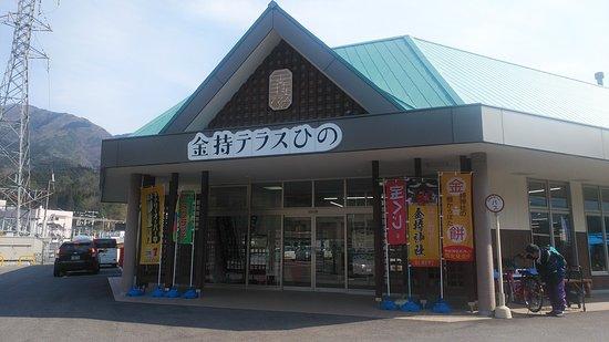 日野町餐館