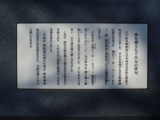 Umi wo Koeta Choyojo no Haiku Statue