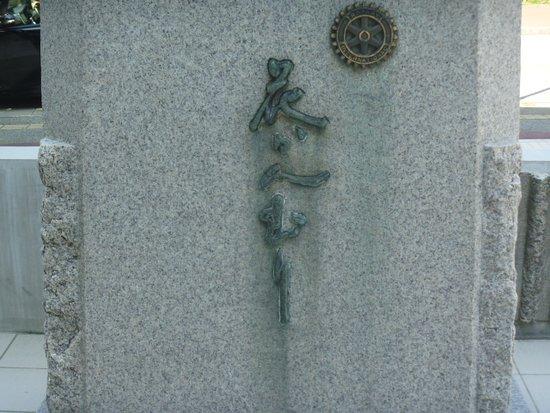 Hana Kammuri Statue