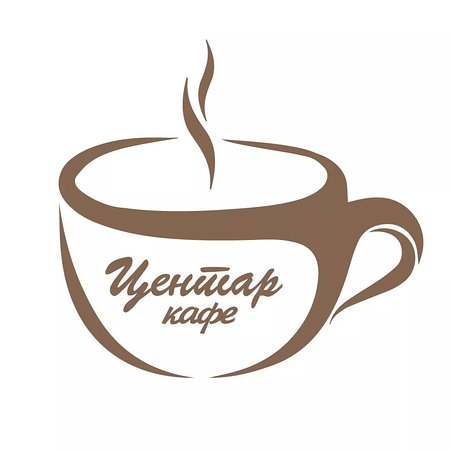 Vrbas, Srbija: Centar Kafe