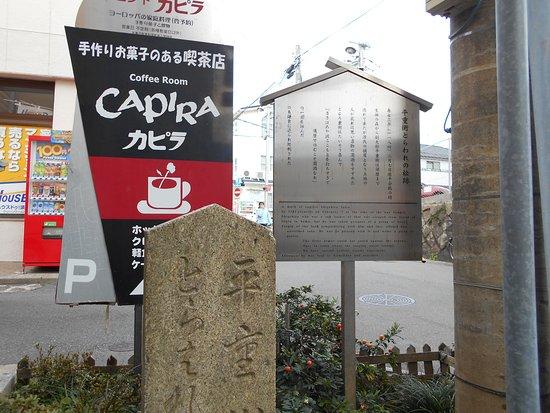 The Site of Tairano Shigehira Torawarenomatsu