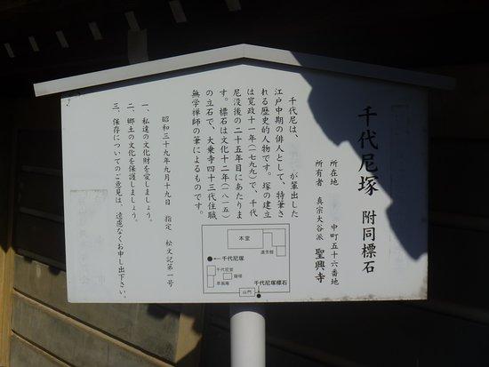 千代尼塚 附同標石
