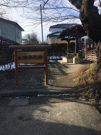 Ashidake no Yu