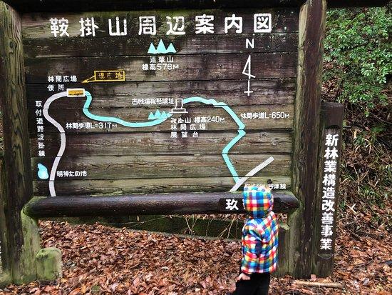 Kurakakejo Castle Site