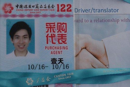 廣州翻譯服務