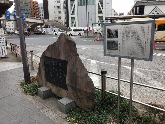 Sachio Ito Residence Monument