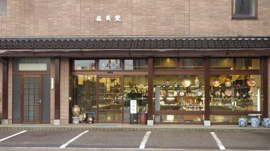 Kanazawa Shinbidou Higashiyama