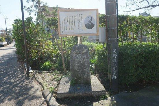 Yano Ryukei Birthplace