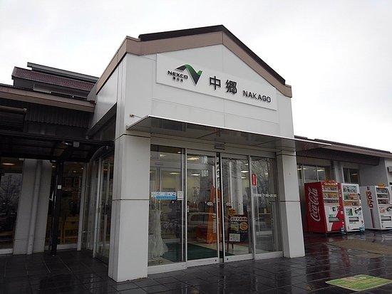 Nakago Service Area Outbound