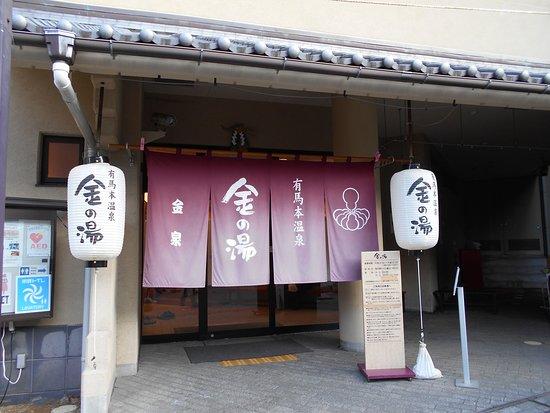 Arimahon Onsen Kin no Yu