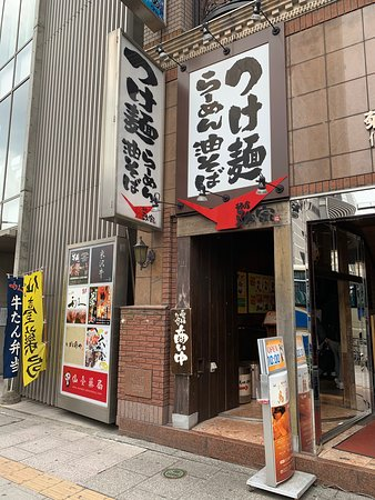 Снимок Menya Masamune