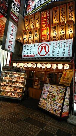 Gotochi Sakaba Hinode Yokochou Fujihachi Shouten: 下町雰囲気バンバン、難波にマッチした外観。