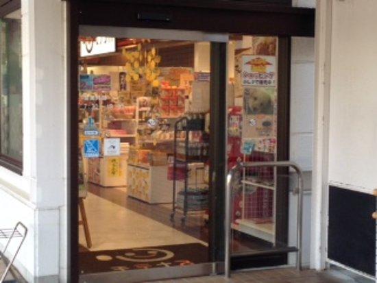 Iwakuni, Japão: パーキングエリアの売店の様子