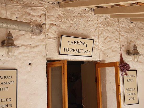 Gerakas, Greece: Το Ρεμέτζο