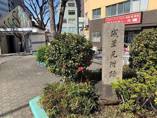 Asakusa Mitsuke Memorial