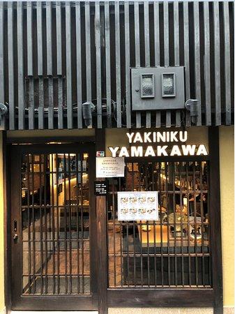 Pontocho Yakiniku Yamakawa Honten