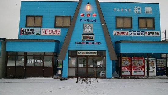 最北端の土産物屋。到達証明も発行してくれます。残念ながら、周辺の店は閉まってました。