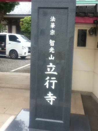 Ryugyo-ji Temple