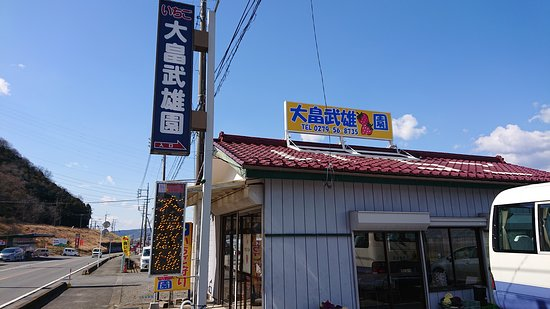 Takeo Ohata Strawberry Farm