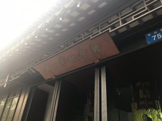 Former Residence of Liu Yazi