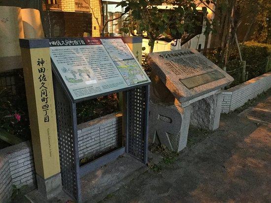 RadioTaisokai Birthplace