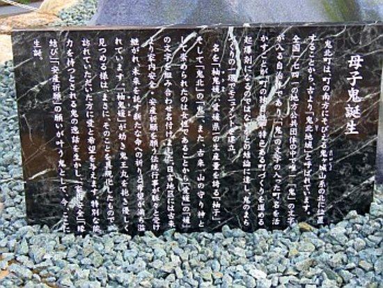 鬼北町, 愛媛県, 像の説明