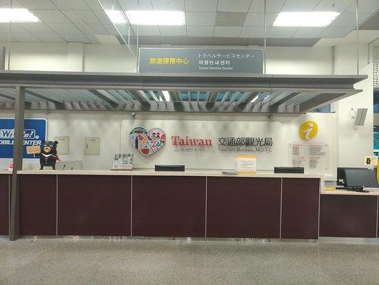 台北松山机场旅游服务中心