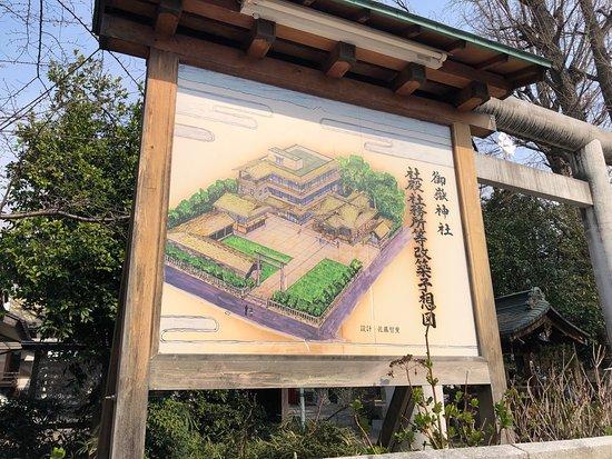 Ikebukuro Mitake Shrine: 池袋御嶽神社