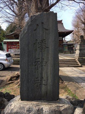 Takinogawa Hachiman Shrine