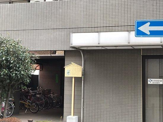 Site of Former Residence of Maebara Isuke