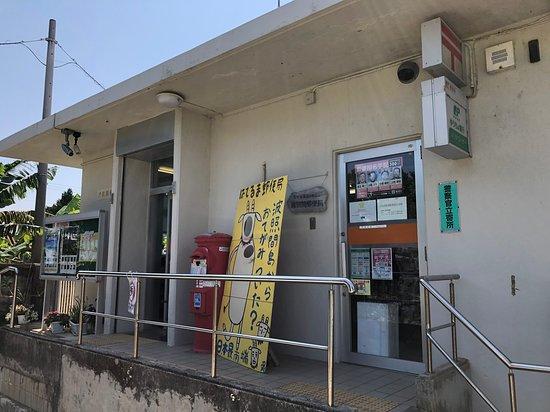 Hateruma Post Office