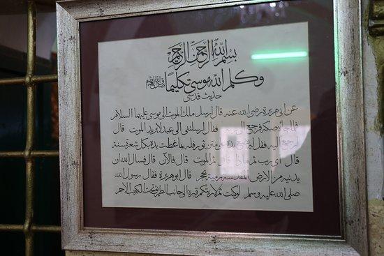 West Bank, Palestinian Territories: Musa AS prayer