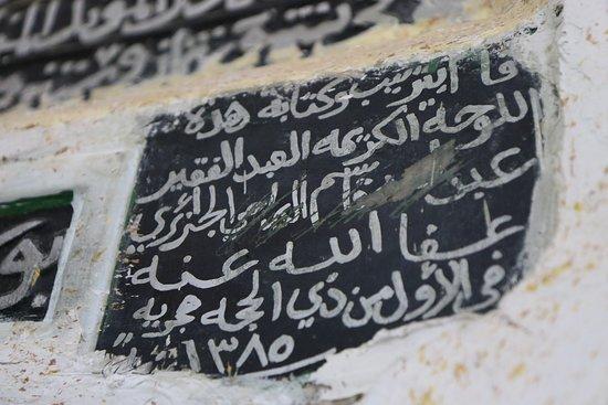 West Bank, Palestinian Territories: Arabic inscription