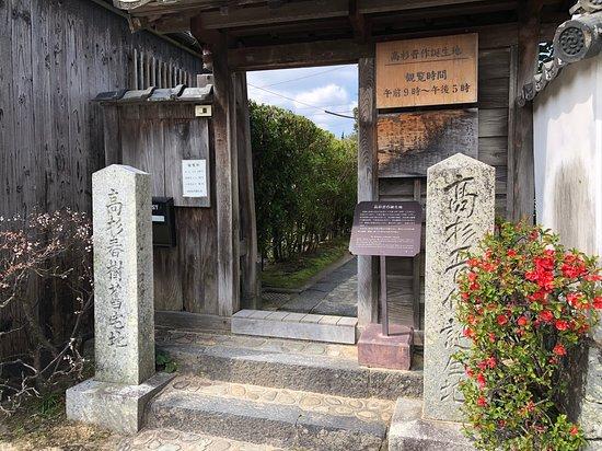 Birthplace of Shinsaku Takasugi: 高杉晋作生家