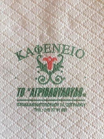 Zografou, יוון: Agriolouloudo